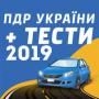 Скачать ПДД Украины + тест