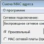 Скачать MAC_spoofer