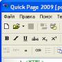 Скачать Quick Page 2009