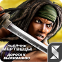 Скачать The Walking Dead: Road to Survival на ПК