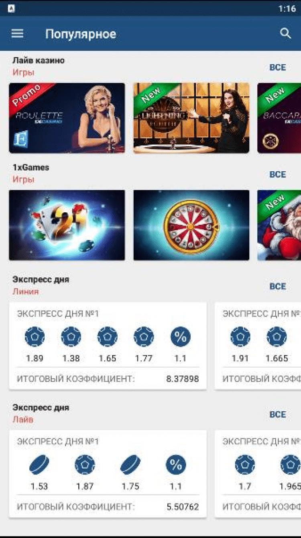 1xbet игровые автоматы скачать на андроид бесплатно русском языке игровые автоматы resident игра