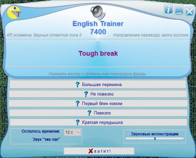 English Trainer 7200