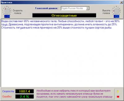 Клавиатурный тренажер в.1.2 с диктантом