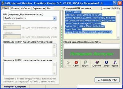 LAN Internet Watcher v5.0