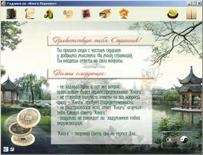 Гадания по Книге Перемен 4.01