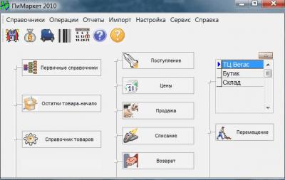 ПиМаркет XP Биг 3.50