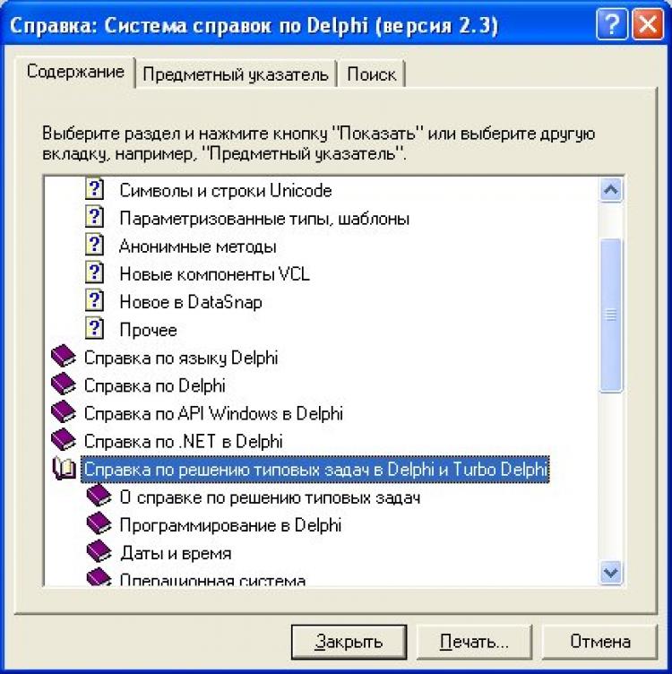 Delphi 7 решение типовых задач задача на оптимизацию поиск решений