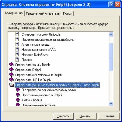 Система Русских Справок по Delphi 2.3