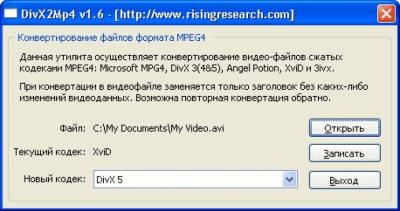 DivX2Mp4 v1.5