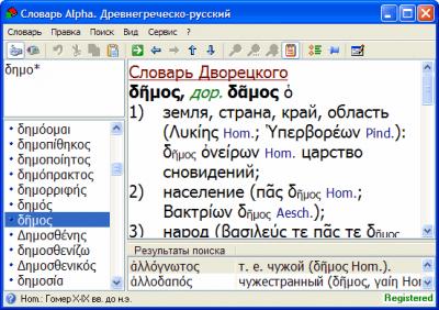 Alpha. Древнегреческо-русский словарь v3.0
