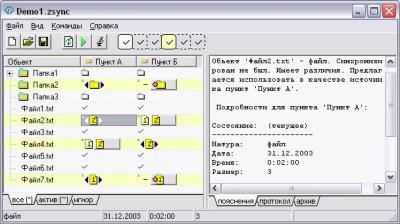 ZSync (ZSKSoft Synchronizer) v2.21