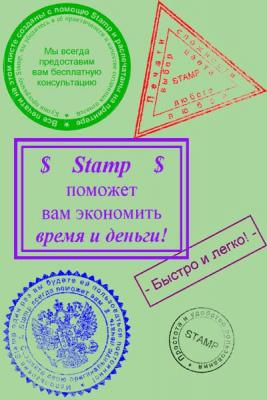 Stamp v0.85