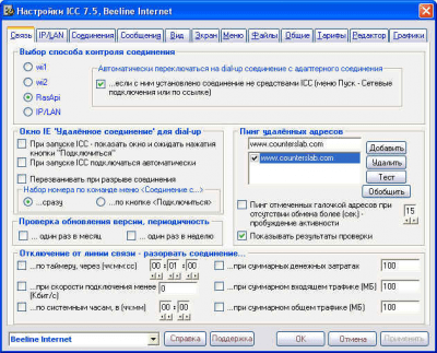Internet Connection Counter 7.6 Rus