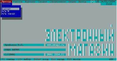 EMAG ТОРГОВЛЯ СКЛАД УЧЕТ 2004.16