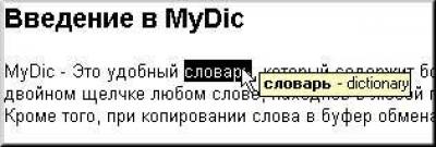MyDic v5.1