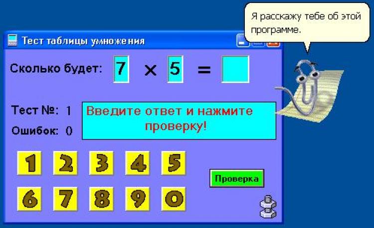Бесплатная программа по обучению таблицы умножения косметолог учиться украина