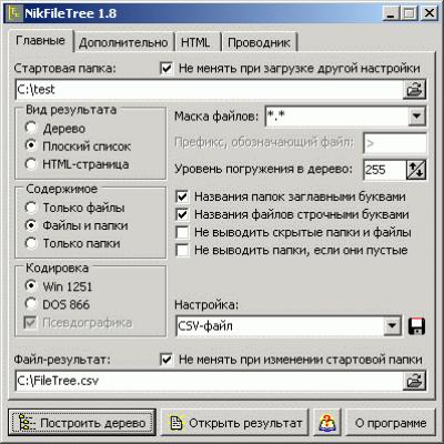 NikFileTree 1.8