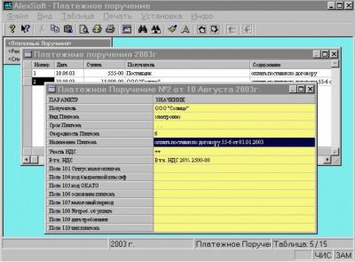 AlexSoft+ Платежное поручение 2005 7.0