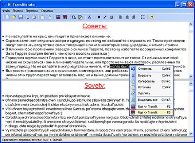 Transliterator v2.5