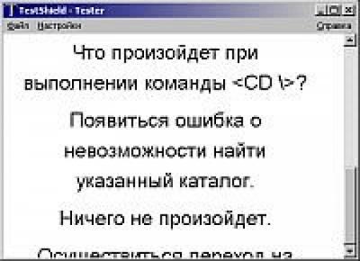 TestShield v1.0