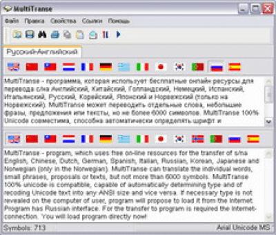 MultiTranse 4.8.1