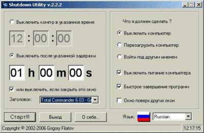 Shutdown Utility v2.2