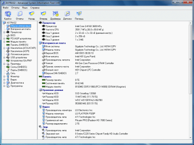 ASTRA32 - Advanced System Information Tool 2.04
