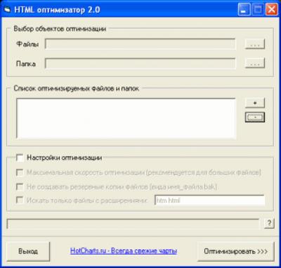 HTML оптимизатор v2.0