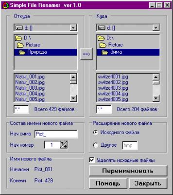 Simple File Renamer  v1.0