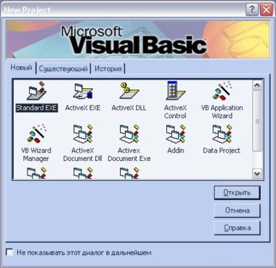 Русификатор для Visual Basic v6.0