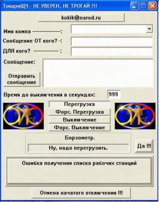 NetDown 1.0.3