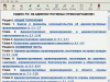 Скачать Кодекс РФ об административных правонарушениях в формате e-book v1