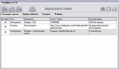 TrayMan v1.1