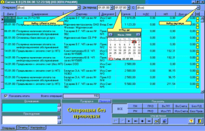 SIGMA v4.0.16 Бухгалтерия (клиент-сервер)