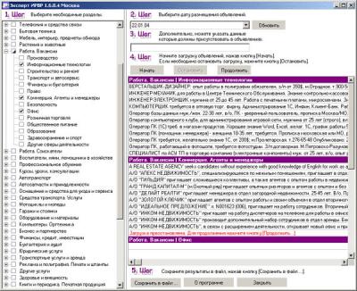 Эксперт ИРВР  v1.7.0.1