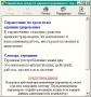 Скачать Справочник средств администрирования и терминов v1.2