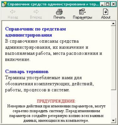 Справочник средств администрирования и терминов v1.2
