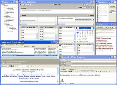 Office Organizer v4.5