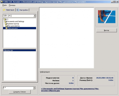 Folder List v2.5