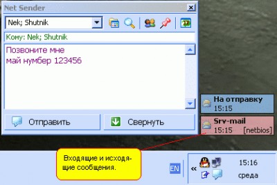 NetSender 1.6 RC4