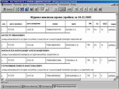 "АИС ""Врачебная практика""  v1.01"