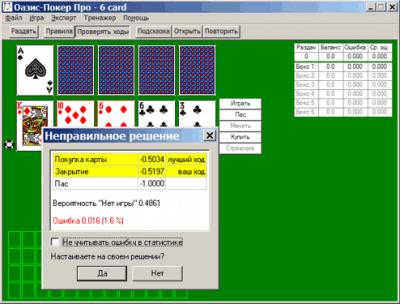 Оазис-Покер Про v1.00