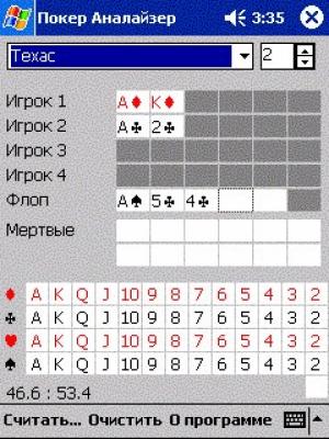 Покер Аналайзер СЕ v1.20