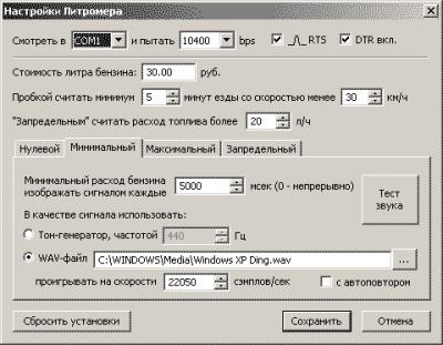 Литромер v1.1