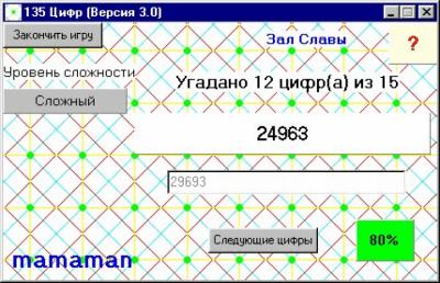 135 Цифр (Версия 3.0)