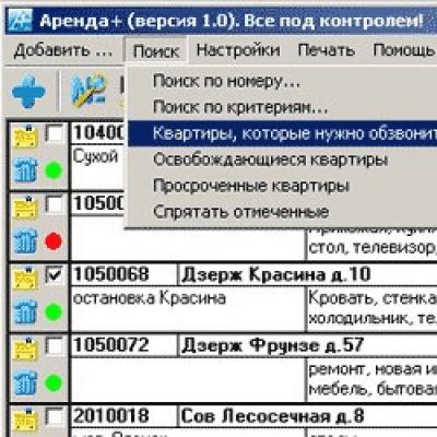 Аренда+ v1.8