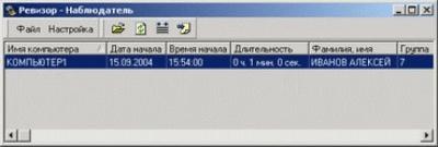 Ревизор v2.0.3110