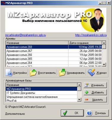 MZ:Архиватор PRO v1.0.3.5