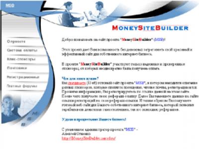 MoneySiteBuilder v1.0
