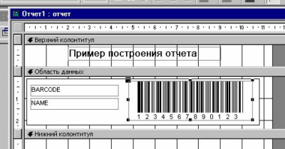 Barcode-ActiveX v2.1